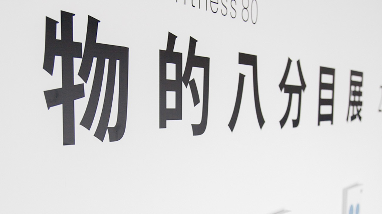 Interior Design-Songshan Cultural and Creative Park: Product Fitness 80 Exhibition.